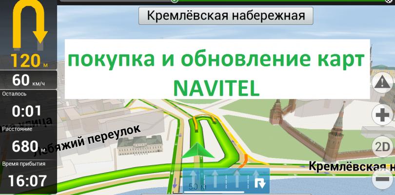 покупка и обновление карт NAVITEL