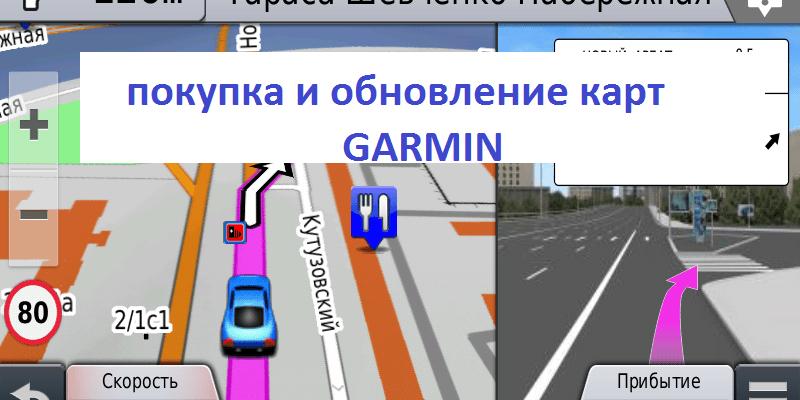 покупка и обновление карт Garmin
